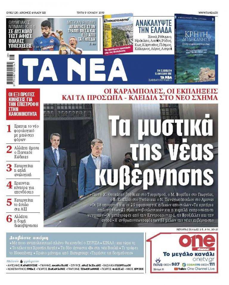 Διαβάστε στα «ΝΕΑ» της Τρίτης: «Τα μυστικά της νέας κυβέρνησης» | tovima.gr