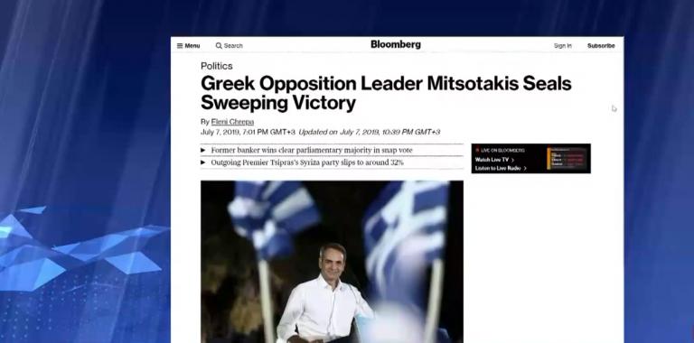 Διεθνής Τύπος: Θρίαμβος για τη ΝΔ στις εκλογές 2019 | tovima.gr