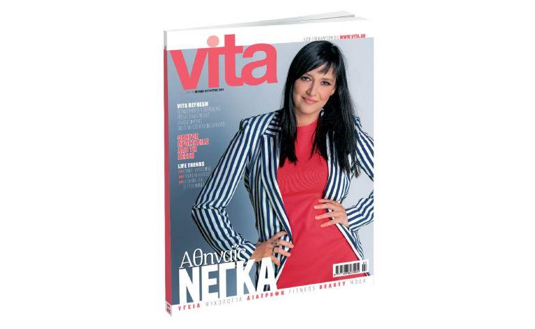 Το ανανεωμένο VITA, την Κυριακή με «Το Βήμα» | tovima.gr