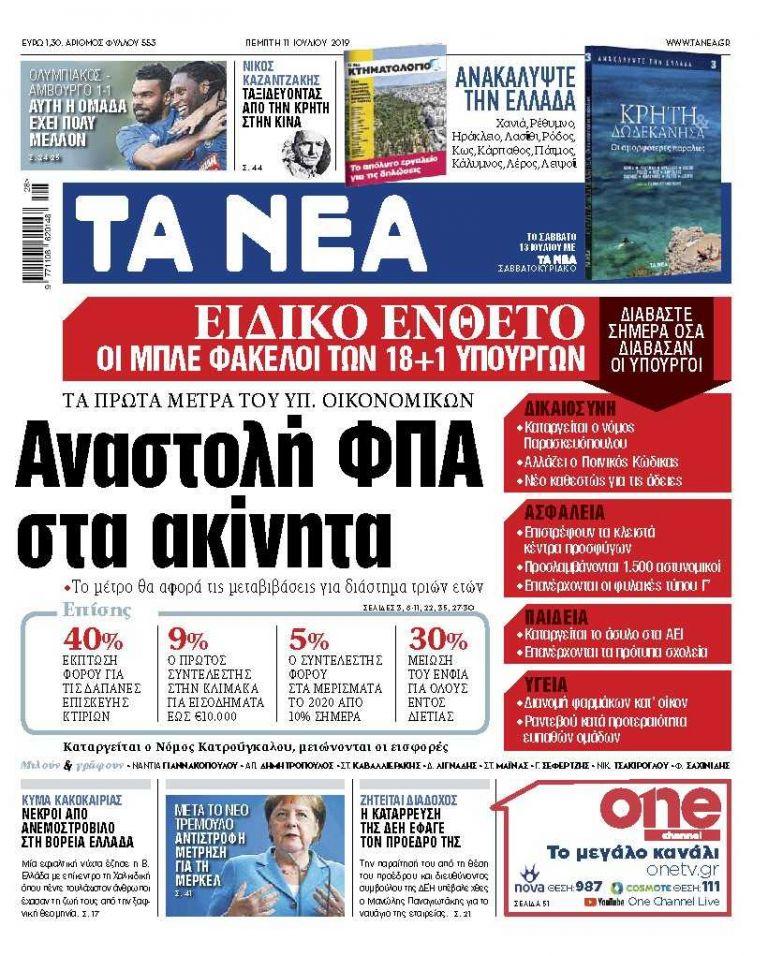 Διαβάστε στα ΝΕΑ της Πέμπτης: Αναστολή ΦΠΑ στα ακίνητα | tovima.gr