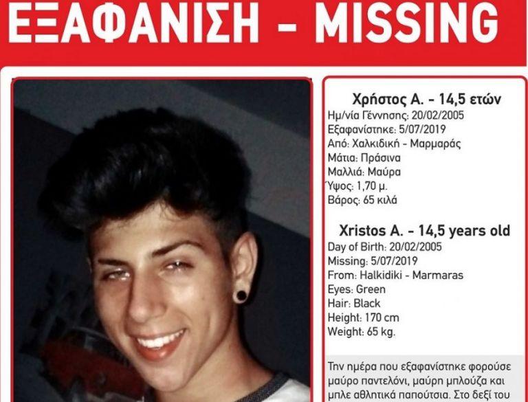 Εξαφανίστηκε 17χρονος στον Νέο Μαρμαρά Χαλκιδικής | tovima.gr