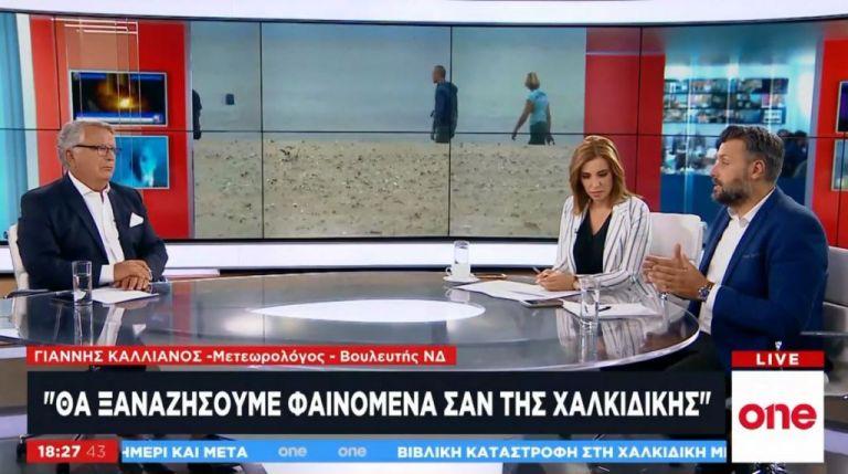 Γ. Καλλιάνος στο One Channel: Θα ξαναζήσουμε φαινόμενα σαν της Χαλκιδικής | tovima.gr
