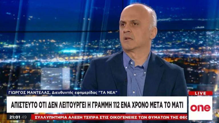 Γ. Μαντέλας στο One Channel: Απίστευτο που ένα χρόνο μετά το Μάτι δεν λειτουργεί η γραμμή 112   tovima.gr