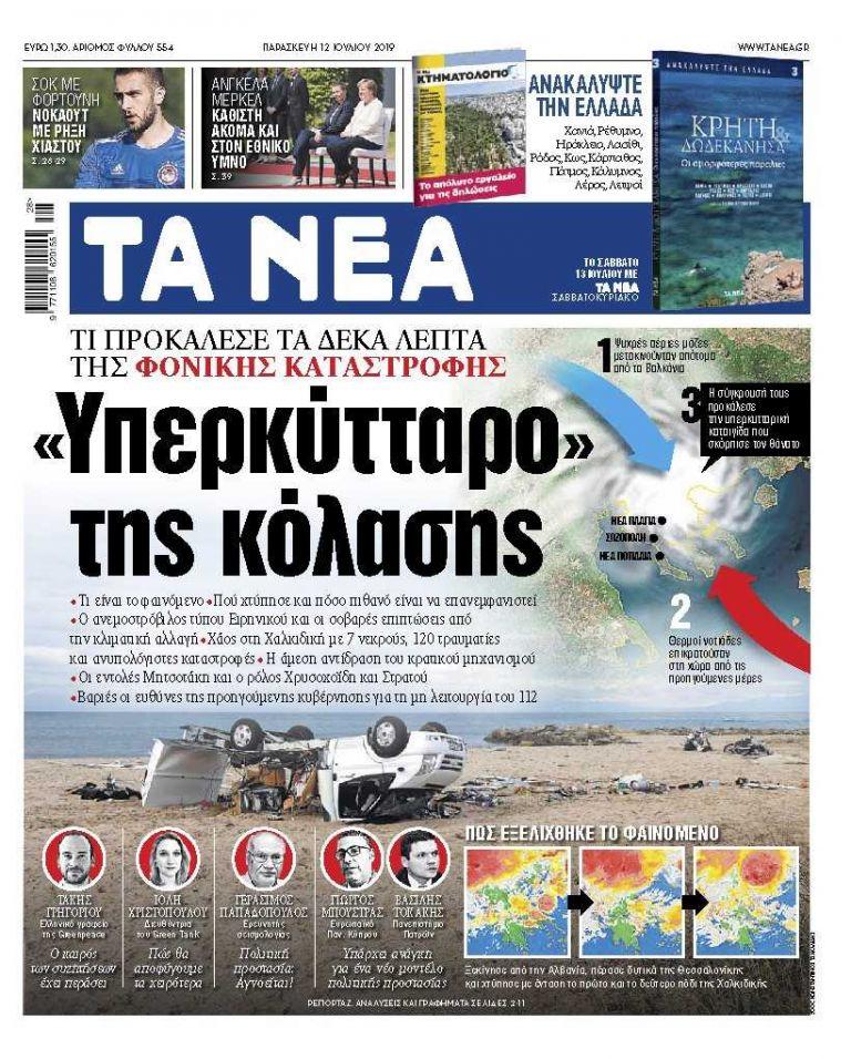 Διαβάστε στα «ΝΕΑ» της Παρασκευής:  «Υπερκύτταρο της κόλασης» | tovima.gr