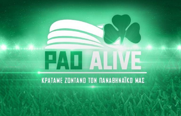 Ο κουμπαράς για τα 20 εκατ. του ΠΑΟ, ανακοινώθηκαν οι λογαριασμοί | tovima.gr