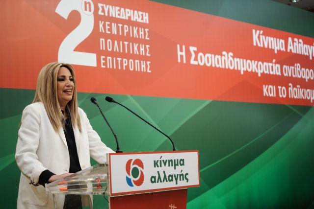 ΚΙΝΑΛ: Αυστηρά μηνύματα και «βέλη» για τα επόμενα βήματα από Γεννηματά | tovima.gr