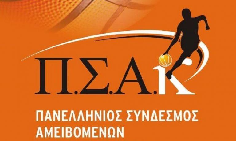 Αντίδραση του ΠΣΑΚ για τα σχέδια της Ευρωλίγκας | tovima.gr