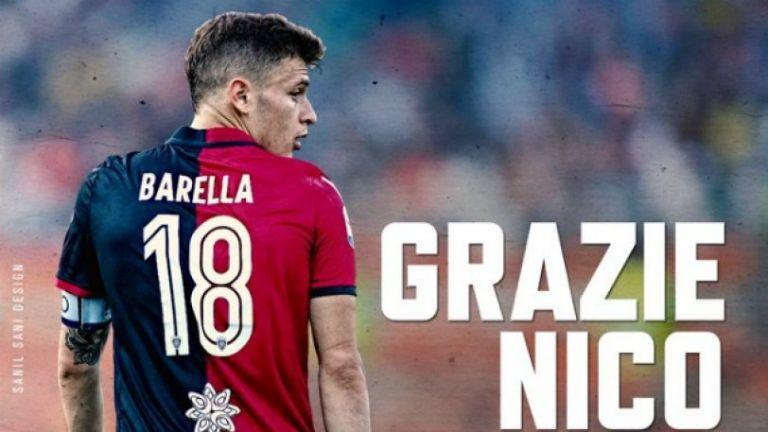 Serie A : Στην Ίντερ ως δανεικός ο Μπαρέλα | tovima.gr
