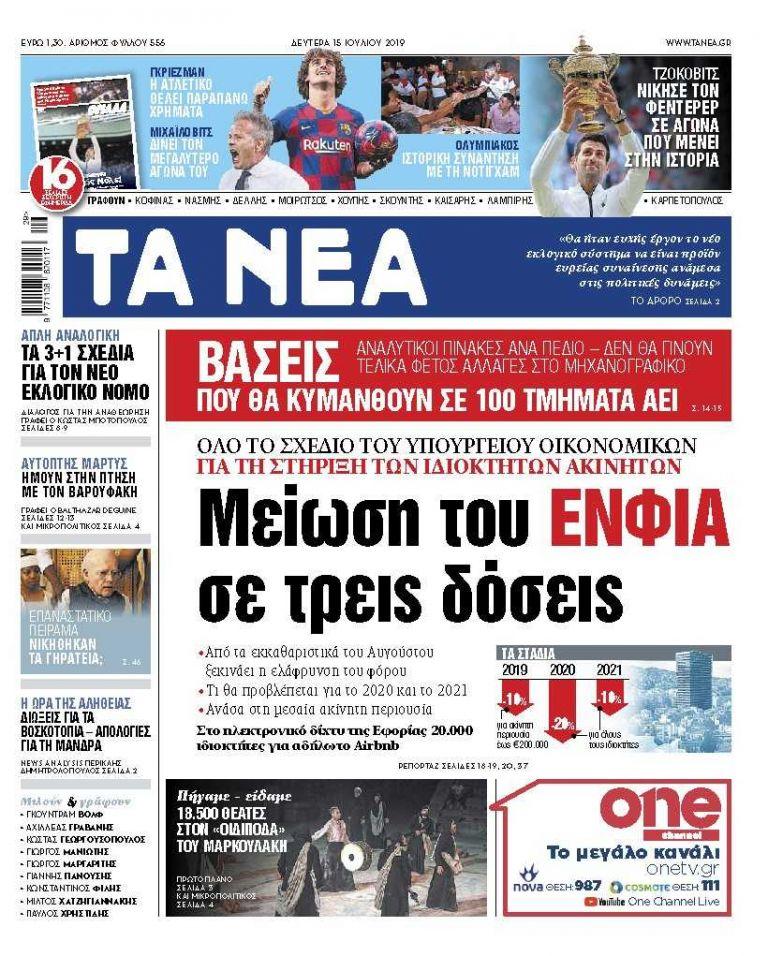 Διαβάστε στα «ΝΕΑ» της Δευτέρας: Μείωση του ΕΝΦΙΑ σε τρεις δόσεις   tovima.gr