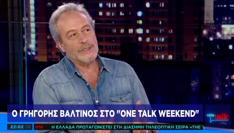 Γρ. Βαλτινός στο One Channel: Πάντα φρόντιζα να είμαι εμπορικά ποιοτικός και ποιοτικά εμπορικός | tovima.gr