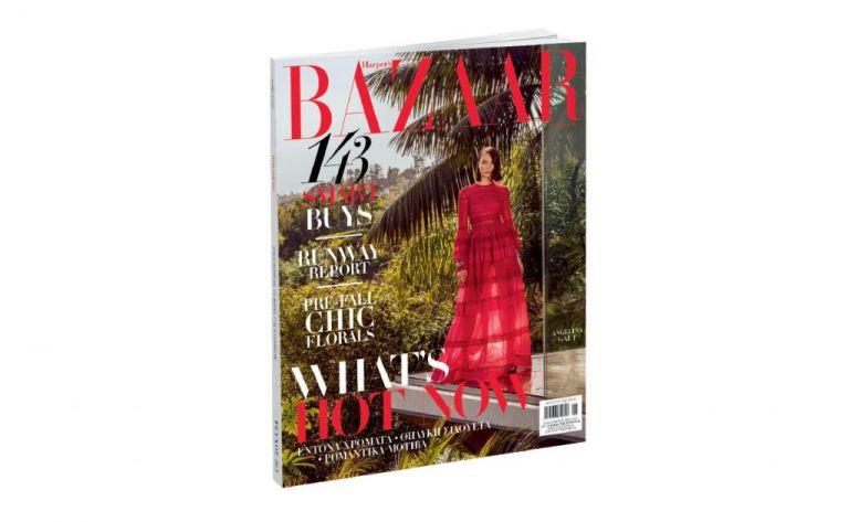 Harper's BAZAAR, το μεγαλύτερο περιοδικό μόδας στον κόσμο, την Κυριακή με ΤΟ ΒΗΜΑ | tovima.gr