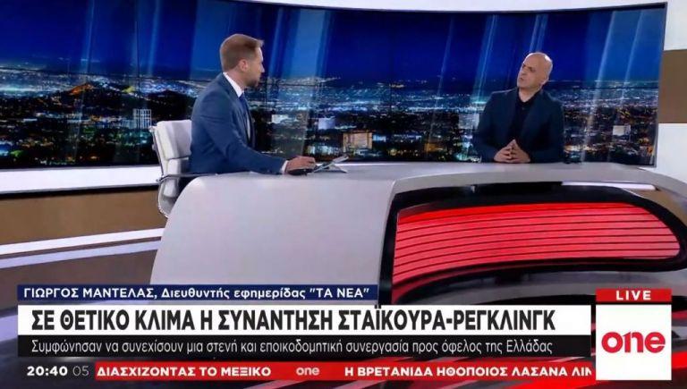 Γ. Μαντέλας στο One Channel: Τι σηματοδοτεί η συνάντηση Σταϊκούρα – Ρέγκλινγκ | tovima.gr