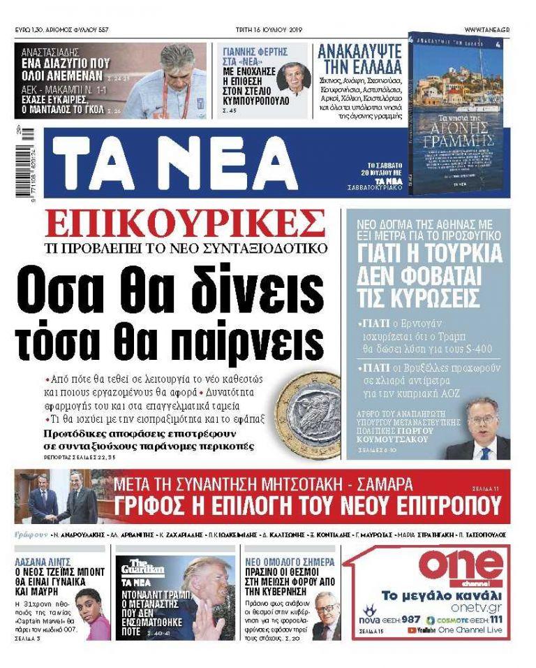 Διαβάστε στα «ΝΕΑ» της Τρίτης: «Επικουρικές: Οσα δίνεις, τόσα θα παίρνεις» | tovima.gr