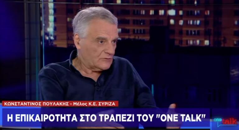 Κ. Πουλάκης στο One Channel: Ο ΣΥΡΙΖΑ πρέπει να συνδεθεί περισσότερο με την κοινωνία | tovima.gr