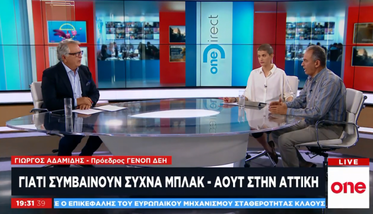 Πρόεδρος ΓΕΝΟΠ-ΔΕΗ στο One Channel: Η ΔΕΗ δεν έχει κανένα πρόβλημα   tovima.gr