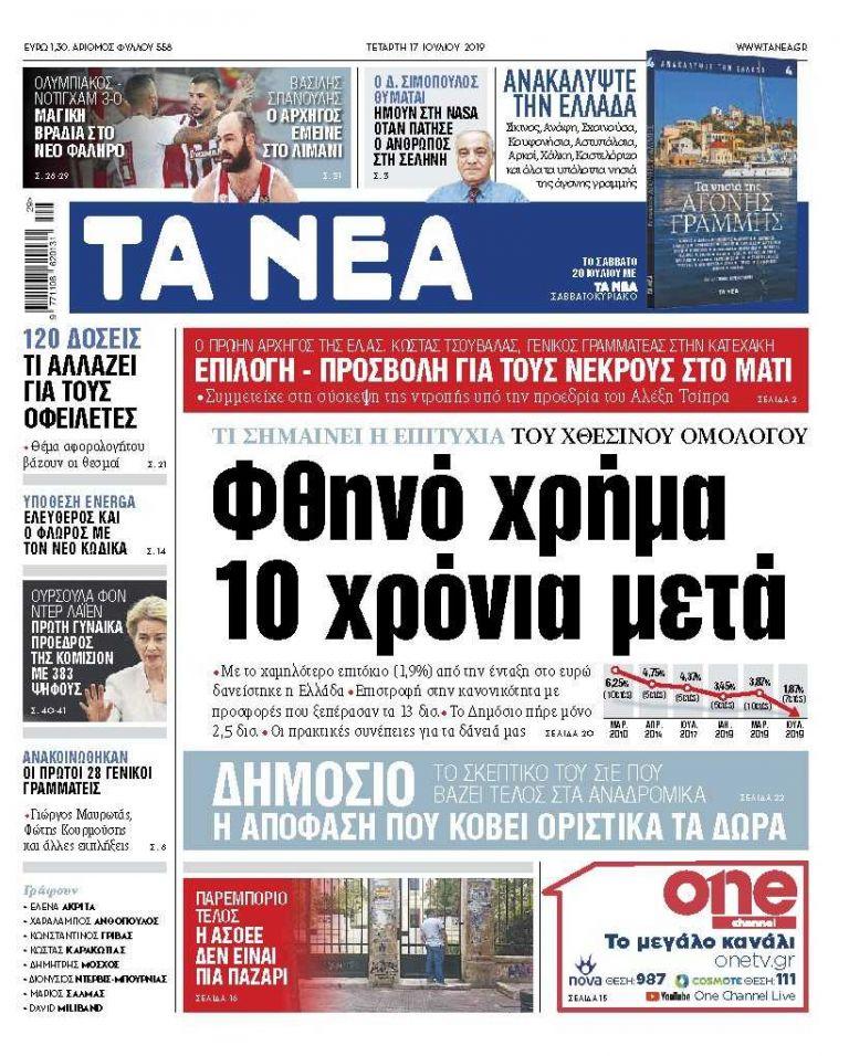Διαβάστε στα «ΝΕΑ» της Τετάρτης: «Φθηνό χρήμα, 10 χρόνια μετά» | tovima.gr