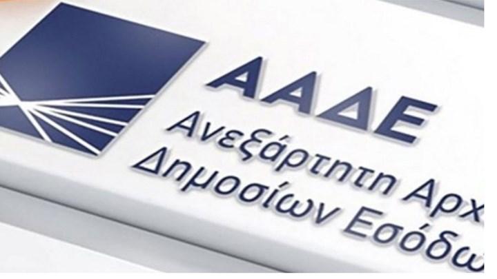 Οδηγίες ΑΑΔΕ για τη φορολόγηση εισοδήματος από Airbnb   tovima.gr