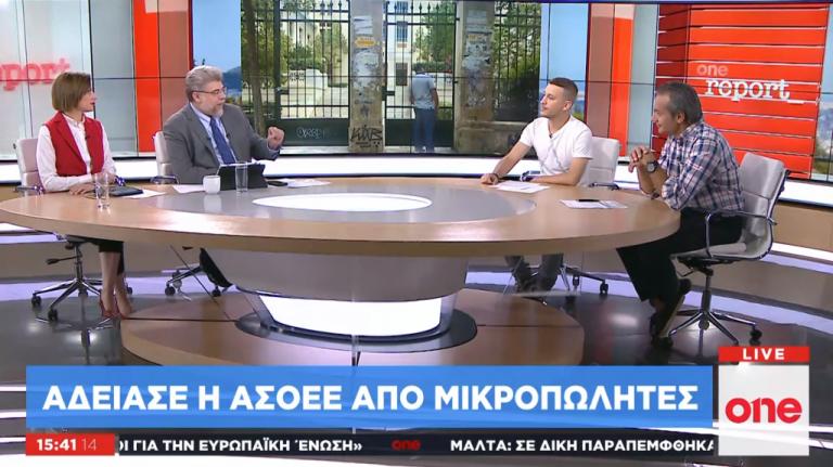 One Channel: Άδειασε η ΑΣΟΕΕ από μικροπωλητές | tovima.gr