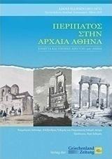 Πέθανε ένας σπουδαίος έλληνας βυζαντινολόγος | tovima.gr
