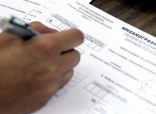 Πανελλαδικές: Έληξε η προθεσμία υποβολής μηχανογραφικών | tovima.gr