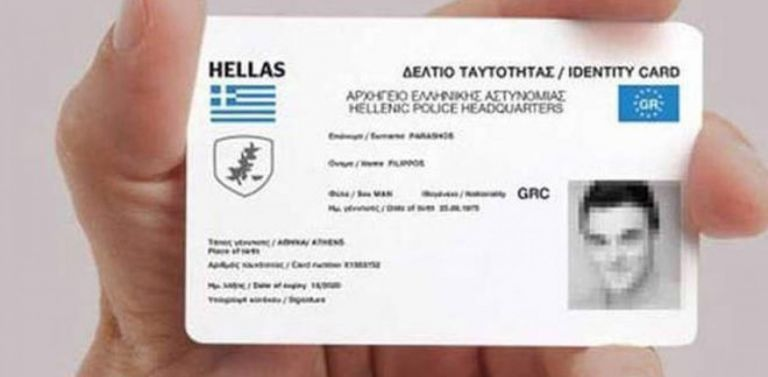 Το υπουργείο Προστασίας του Πολίτη ματαίωσε το διαγωνισμό για τις ταυτότητες ασφαλείας | tovima.gr