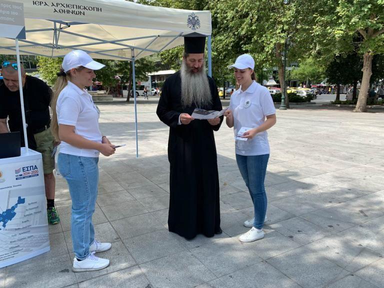 Ιερά Αρχιεπισκοπή Αθηνών: Περίπτερο για e-υπηρεσίες στο Σύνταγμα | tovima.gr