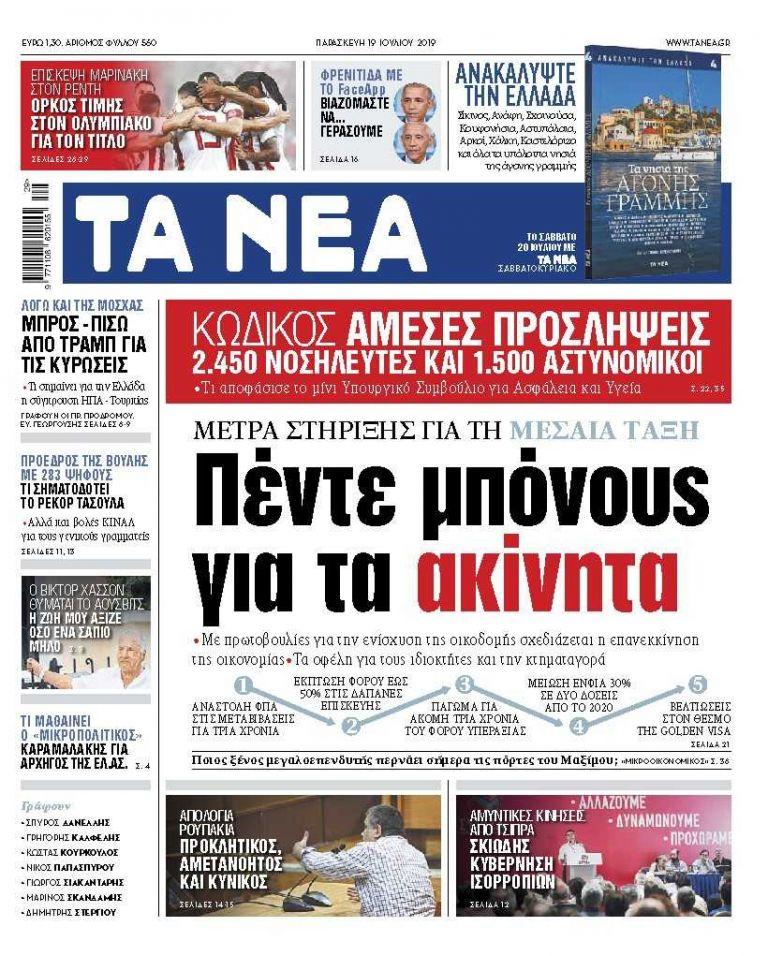 Διαβάστε στα «ΝΕΑ» της Παρασκευής: «Πέντε μπόνους για τα ακίνητα»   tovima.gr