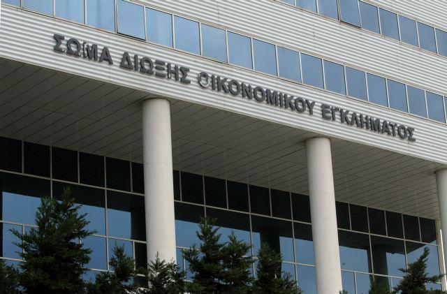 Τέλος το ΣΔΟΕ μετά από 24 χρόνια | tovima.gr