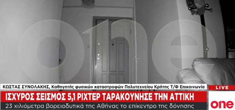 Αποκλειστικά βίντεο One Channel: Η στιγμή που ο σεισμός «τραντάζει» την Αττική | tovima.gr