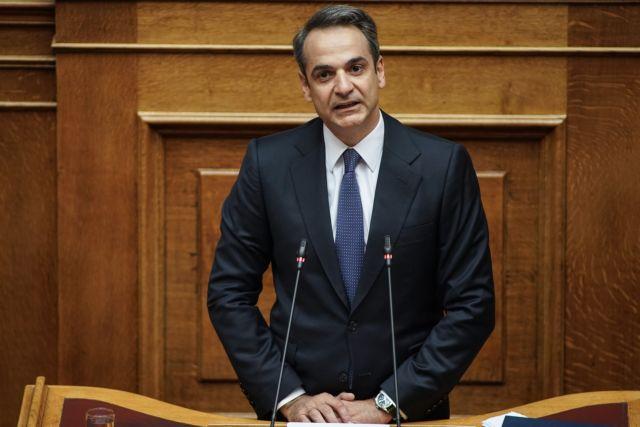 Οι προγραμματικές δηλώσεις του Κ. Μητσοτάκη στη Βουλή | tovima.gr