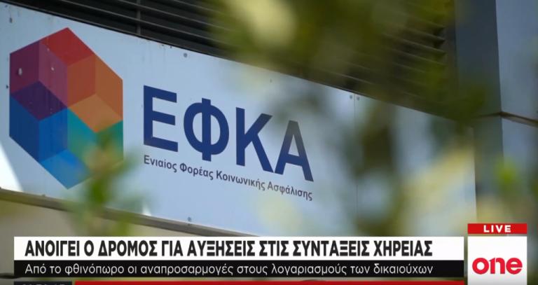 Ανοίγει ο δρόμος για αυξήσεις στις συντάξεις χηρείας | tovima.gr