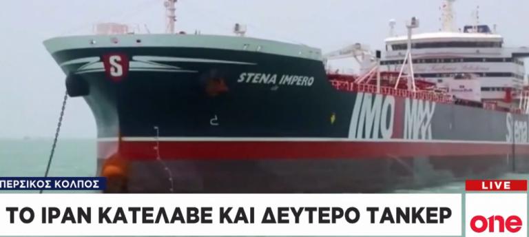 Οξύνεται η ένταση στον Περσικό Κόλπο | tovima.gr