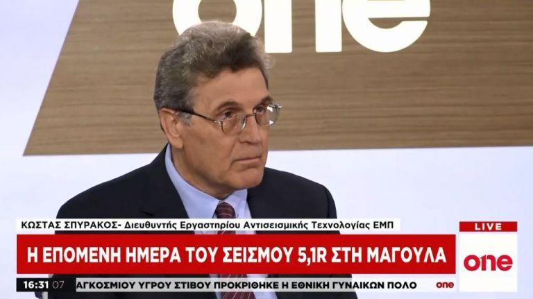 Κ. Σπυράκος στο One Channel: Ο χθεσινός σεισμός ήταν ένα τεστ | tovima.gr
