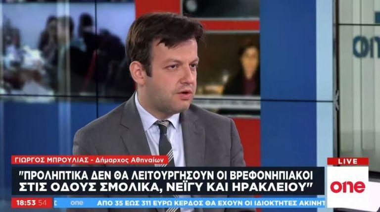 Μπρούλιας στο One Channel: Προς κατεδάφιση 13 κτίρια στην Αθήνα – Κλειστοί 3 παιδικοί σταθμοί | tovima.gr