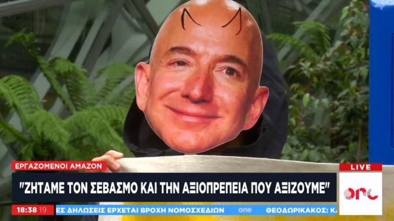 «Ουρούν σε πλαστικά μπουκάλια» – Σοκαριστικές καταγγελίες από τους εργαζόμενους της Amazon | tovima.gr