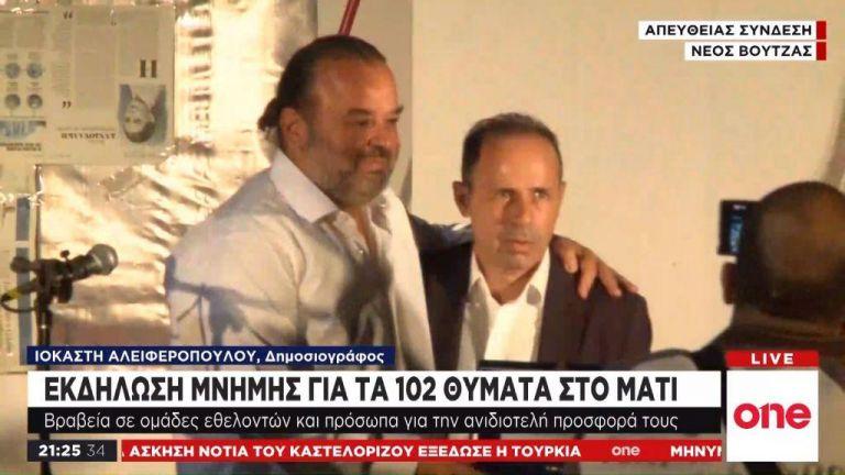 Μάτι: Μουσικοθεατρική εκδήλωση αφιερωμένη στα θύματα της τραγωδίας | tovima.gr