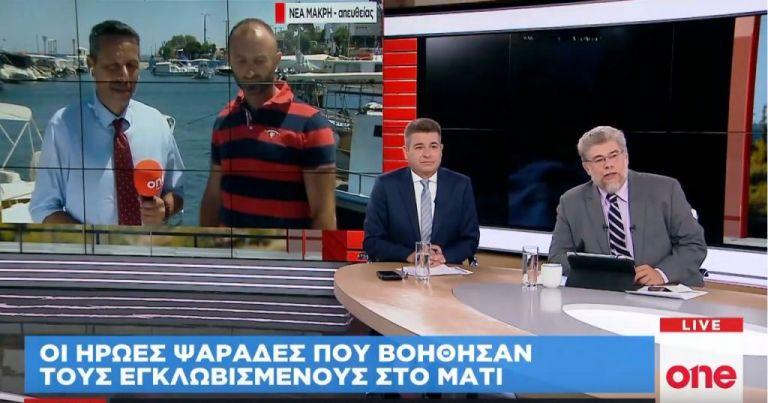 To One Channel στο Μάτι: Συγκλονίζουν οι ήρωες – ψαράδες που έσωζαν ανθρώπους | tovima.gr