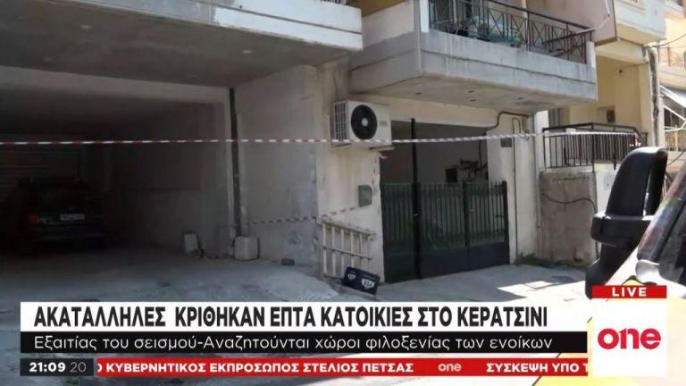Αυτοψία του One Channel στο Κερατσίνι: Ακατάλληλα επτά σπίτια μετά τα 5,1 Ρίχτερ | tovima.gr