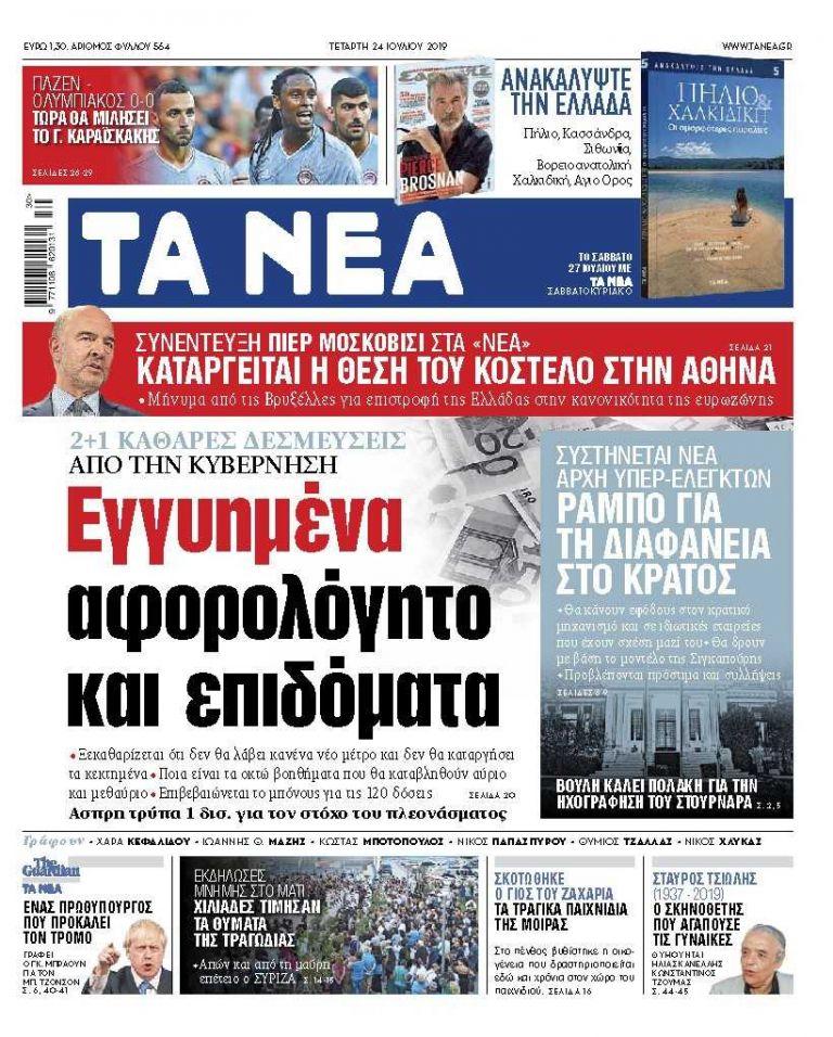 Διαβάστε στα «ΝΕΑ» της Τετάρτης: «Εγγυημένα αφορολόγητο και επιδόματα»   tovima.gr