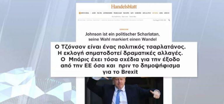 Πώς σχολίασε ο βρετανικός τύπος την εκλογή Τζόνσον στην πρωθυπουργία | tovima.gr