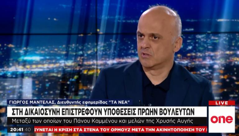 Γ. Μαντέλας στο One Channel: Ο Καμμένος νόμιζε ότι ήταν άτρωτος, τώρα θα αντιμετωπίσει την πραγματικότητα | tovima.gr