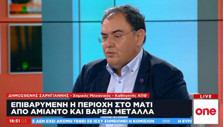 Δ. Σαρηγιάννης στο One Channel: Με τον αμίαντο οι πιθανότητες καρκινογένεσης δεκαπλασιάζονται   tovima.gr