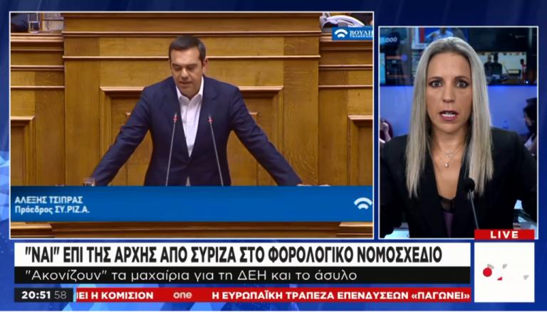 Ναι επί της αρχής από ΣΥΡΙΖΑ στο φορολογικό νομοσχέδιο | tovima.gr