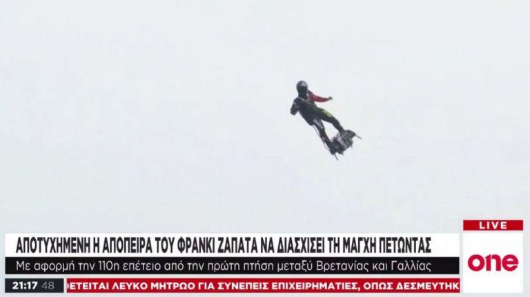 Ο «ιπτάμενος άνθρωπος» απέτυχε να διασχίσει τη Μάγχη με «Flyboard» | tovima.gr