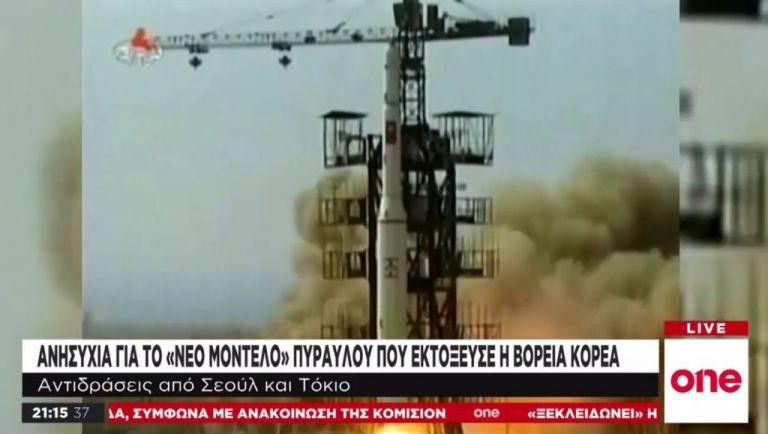 Ανησυχία για το «νέο μοντέλο» πυραύλου που εκτόξευσε η Βόρεια Κορέα | tovima.gr