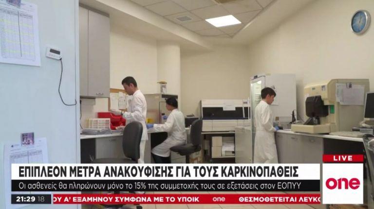ΕΟΠΥΥ: Αμεση κάλυψη εξετάσεων για τον καρκίνο του μαστού | tovima.gr
