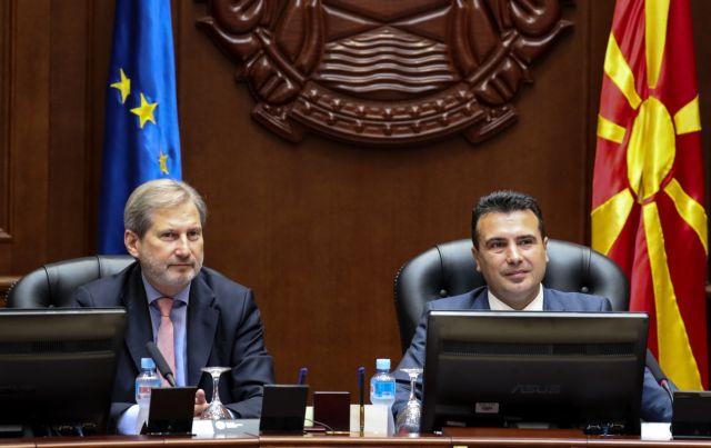 Χαν σε Σκόπια :  Προχωρήστε στη μεταρρύθμιση του δικαστικού συστήματος | tovima.gr