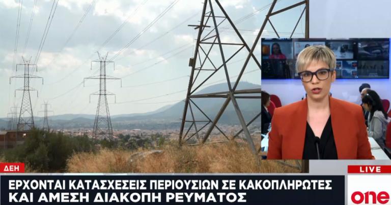 ΔΕΗ: Ξεκινούν κατασχέσεις περιουσιών από στρατηγικούς κακοπληρωτές | tovima.gr