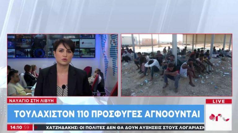 Tραγωδία στη Μεσόγειο: Θρίλερ με τους αγνοούμενους πρόσφυγες | tovima.gr