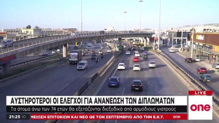 Πιο αυστηροί οι έλεγχοι για την ανανέωση των διπλωμάτων οδήγησης | tovima.gr
